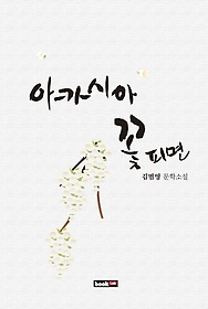 아카시아 꽃 피면 : 김범영 문학소설