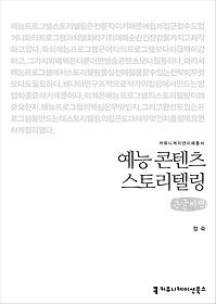 예능 콘텐츠 스토리텔링 (큰글씨책)