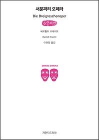 서푼짜리 오페라 (큰글씨책)
