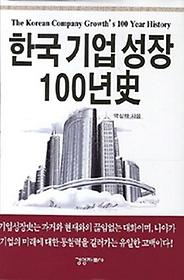 한국기업성장 100년사