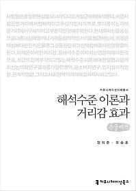 해석수준 이론과 거리감 효과 (큰글씨책)