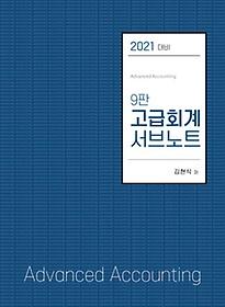2021 고급회계 서브노트