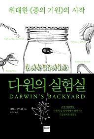 다윈의 실험실