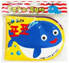 꼬마 고래 포포