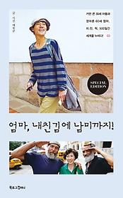 [90일 대여] 엄마, 내친김에 남미까지!