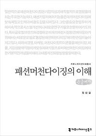 패션머천다이징의 이해 (큰글씨책)
