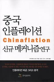 중국 인플레이션 신규 메커니즘 연구