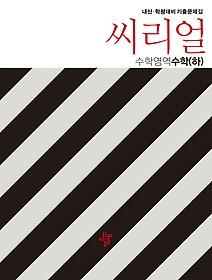 씨리얼 수학영역 고등 수학 (하/ 2020)