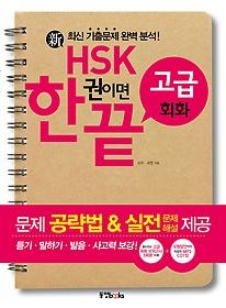 신 HSK 한 권이면 끝 고급회화