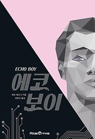 에코 보이 ECHO BOY
