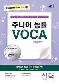 주니어 능률 VOCA - 실력편