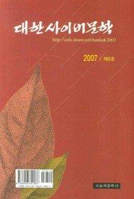 대한사이버문학 2007 제8호