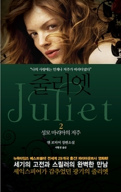 줄리엣 2