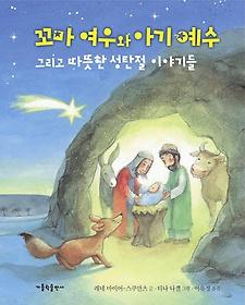 꼬마 여우와 아기 예수