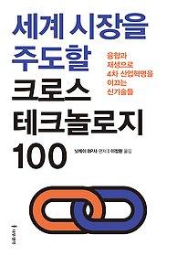 """<font title=""""세계 시장을 주도할 크로스 테크놀로지 100"""">세계 시장을 주도할 크로스 테크놀로지 1...</font>"""