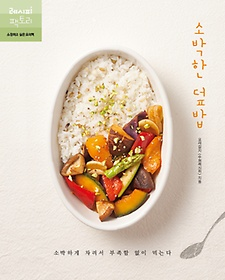 소박한 덮밥