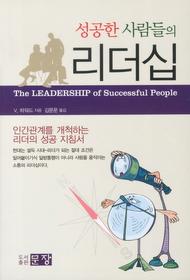 성공한 사람들의 리더십