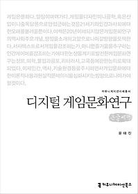 디지털 게임문화연구 (큰글씨책)