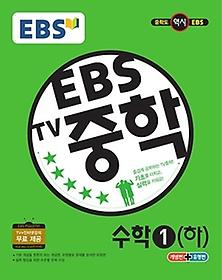 EBS TV 중학 수학 1 (하/ 2017)