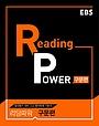 EBS Reading Power 구문편 (2019년용) : 리딩파워 내신+절대평가 대비 구문 영어 독해