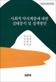 """<font title=""""사회적 약자계층에 대한 실태분석 및 정책방안"""">사회적 약자계층에 대한 실태분석 및 정책...</font>"""