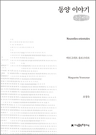 동양 이야기 (큰글씨책)
