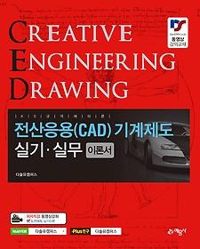 "<font title=""2018 전산응용(CAD)기계제도 실기실무 이론서"">2018 전산응용(CAD)기계제도 실기실무 이론...</font>"