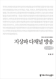 지상파 다채널 방송 (큰글씨책)