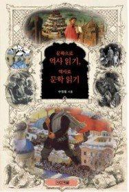 문학으로 역사 읽기, 역사로 문학 읽기