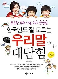 한국인도 잘 모르는 우리말 대탐험