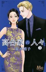 高台家の人人 3 (コミック)