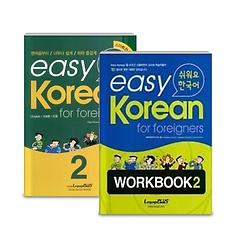 """<font title=""""easy Korean for foreigners 2 쉬워요 한국어 2 교재+워크북 패키지"""">easy Korean for foreigners 2 쉬워요 한국...</font>"""