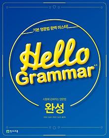 Hello Grammar 4.0 완성 (2021년용)