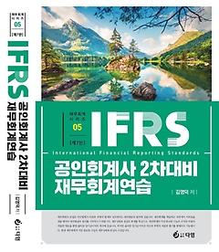 "<font title=""2022 IFRS 공인회계사 2차 대비 재무회계연습"">2022 IFRS 공인회계사 2차 대비 재무회계연...</font>"