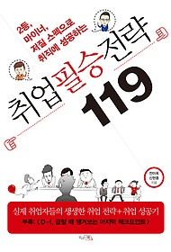 (2등, 마이너, 저질 스펙으로 취직에 성공하는) 취업 필승 전략 119