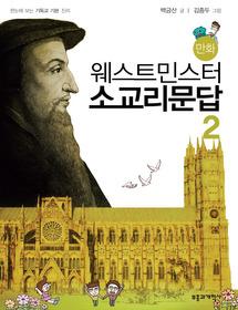 만화 웨스트민스터 소교리문답 2