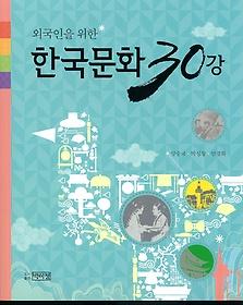 외국인을 위한 한국문화 30강