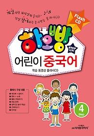 "<font title=""하오빵 어린이 중국어 STEP 4 플래시 CD (교재별매)"">하오빵 어린이 중국어 STEP 4 플래시 CD (...</font>"