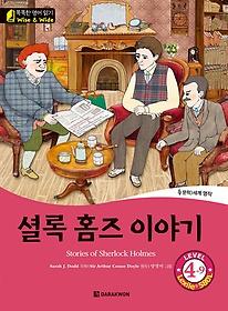 "<font title=""셜록 홈즈 이야기 Stories of Sherlock Holmes"">셜록 홈즈 이야기 Stories of Sherlock Hol...</font>"