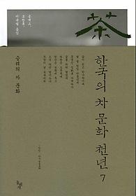 한국의 차 문화 천년 7