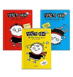 명탐정 티미 1~3권 패키지(전3권)