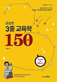 윤승현 3줄 교육학 150제 (2016)