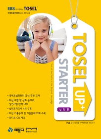TOSEL Up+ Starter 실전편