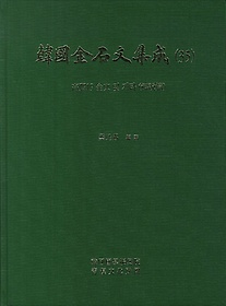 한국금석문집성 35