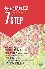 통通성경학교 7STEP 세트