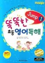 똑똑한 초등영어독해 Jump 1
