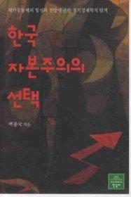 한국 자본주의의 선택