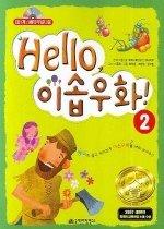 Hello, 이솝우화 2 (교재:1+CD:1)