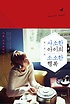 최강희, 사소한 아이의 소소한 행복