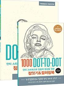 점잇기&컬러링북 세트 - 인물편